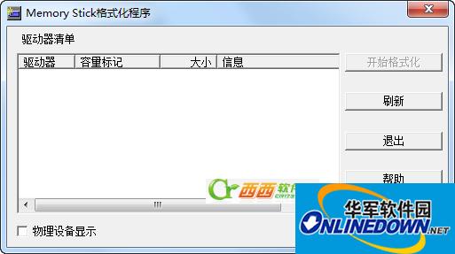 memory stick格式化工具(Memory Stick Formatter)
