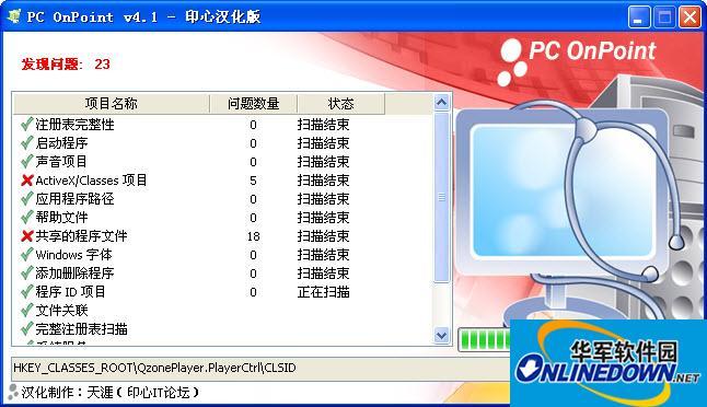 系统错误修复工具(PC onPoint)
