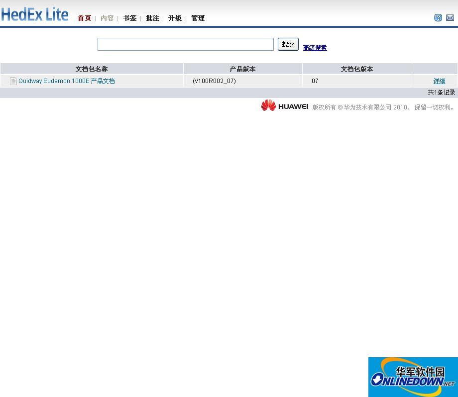 华为电子文档浏览器(HedEx Lite)