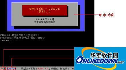 UCDOS (内置了wps dos 精典版)