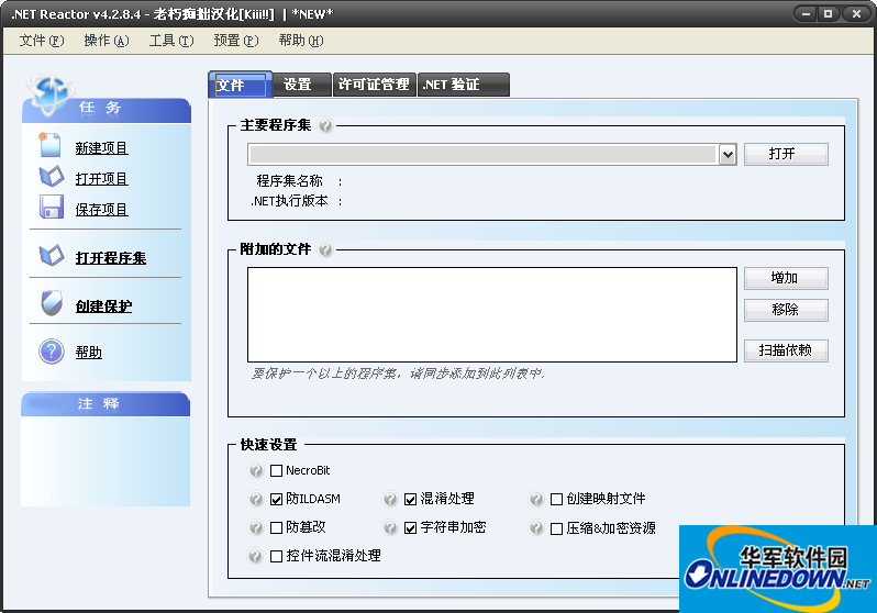 .net混淆器(dotNET Reactor)