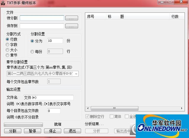 文本分割器软件