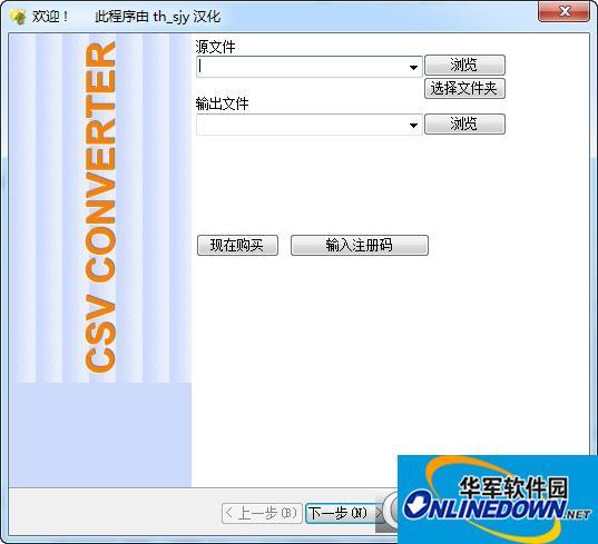 批量csv格式转换器Advanced CSV Converter