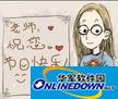 教师节电子贺卡ppt模板 【免费版】