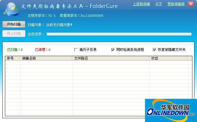 文件夹图标病毒专杀工具 FolderCure