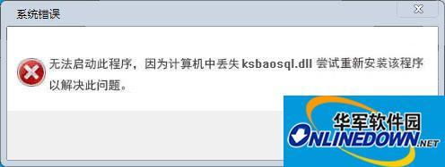 ksbaosql.dll文件