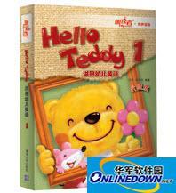 Hello Teddy 洪恩幼儿英语升级版1-6册