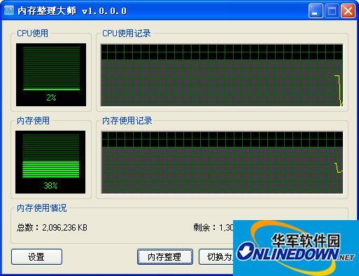 Windows7内存整理大师