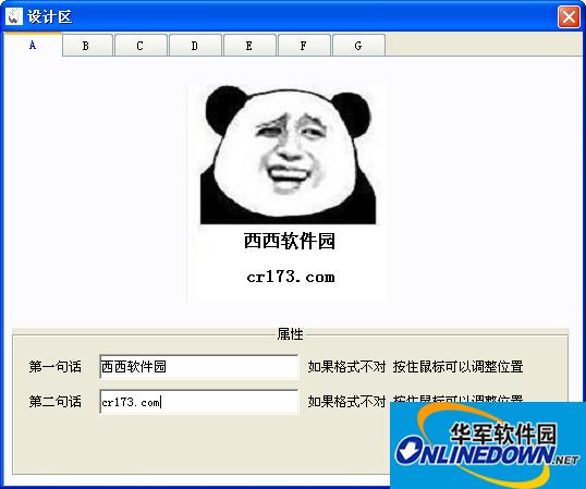 逗比QQ表情制作器