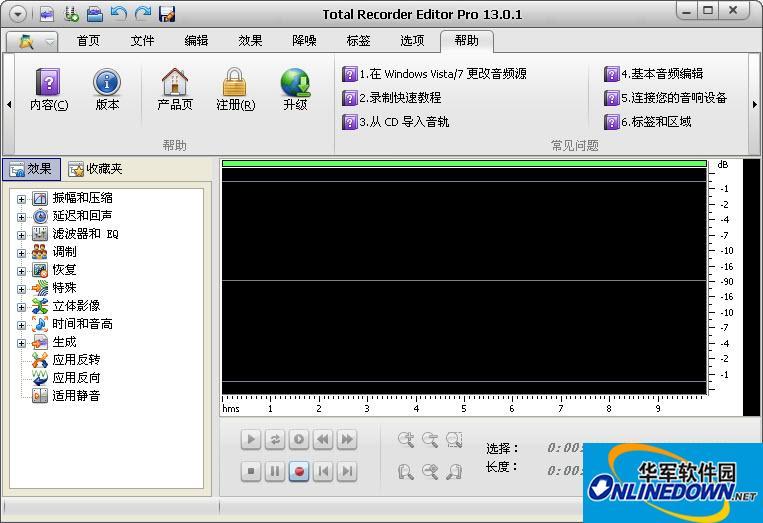 全能录音软件(Total Recorder Editor Pro)