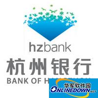 杭州银行服务控件32位版