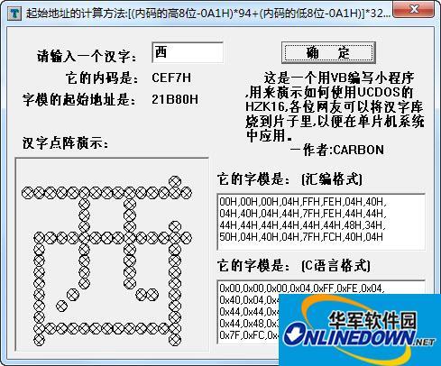 16位汉字显示屏的字库软件(点阵字库)