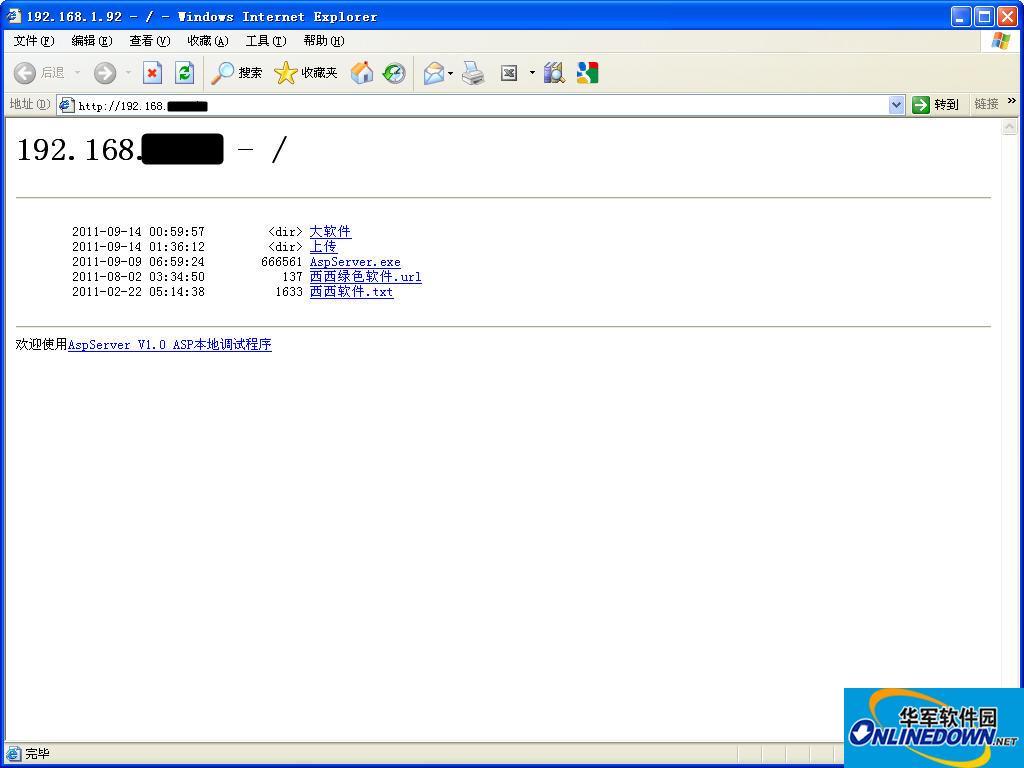 asp服务器(AspServer)