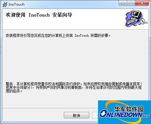 汇川HMI编程软件(InoTouch Editor)