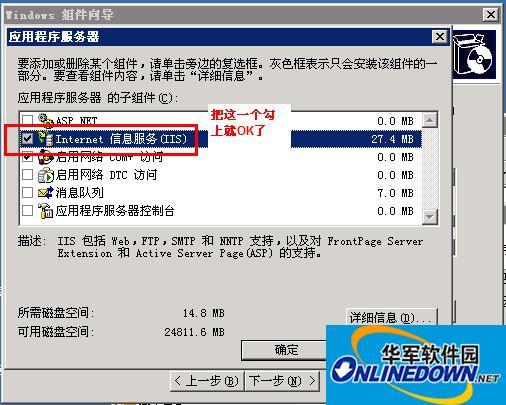 IIS 6.0完整安装包