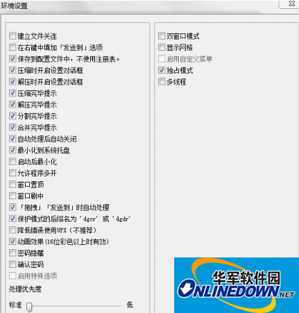DGCA压缩工具(DGCArchiver)