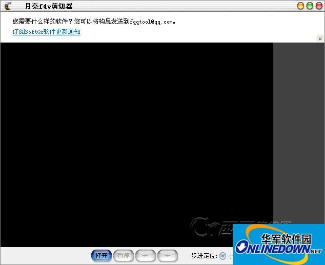 f4v视频剪切工具