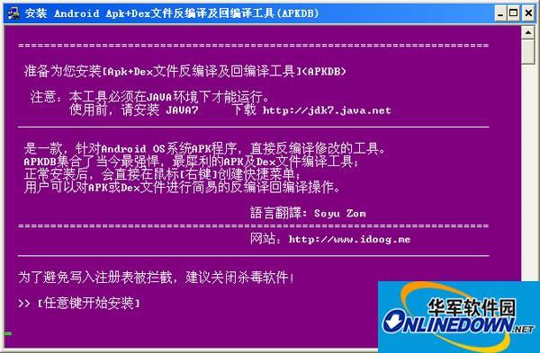 APKDB安卓反编译软件