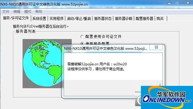 UG NX6.0-NX10.0通用许可证程序