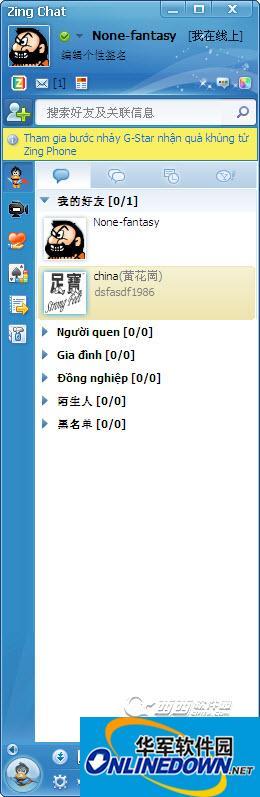 越南QQ中文版zing chat