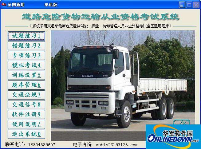 道路危险货物运输从业资格证考试