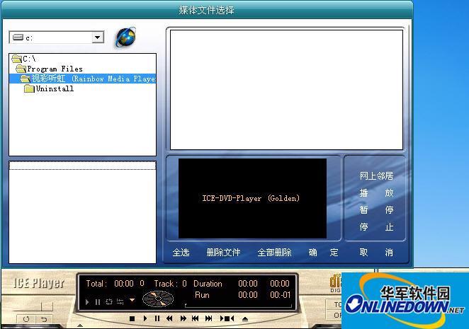 彩虹媒体播放器(Rainbow Media Player)