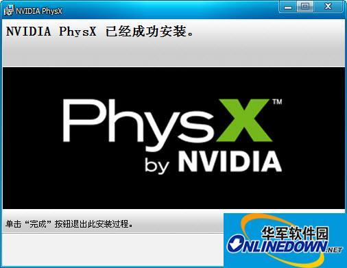 N卡PhysX物理加速驱动