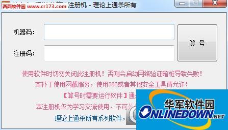 外虎全系列软件算法注册机