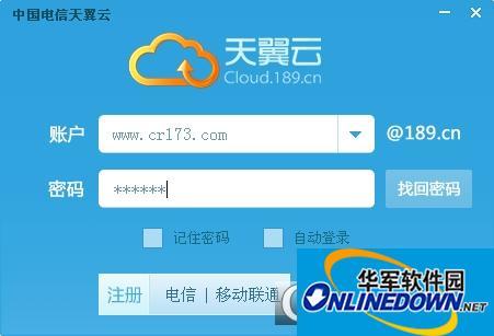 中国电信天翼家庭云