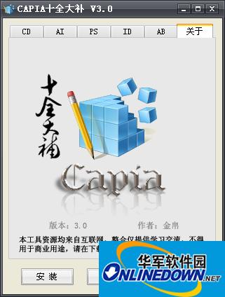 capia十全大补