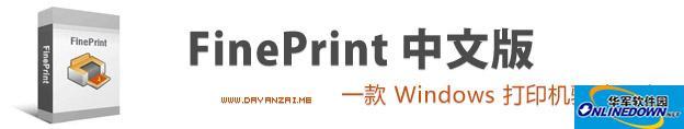 FinePrint打印机驱动程序最新版