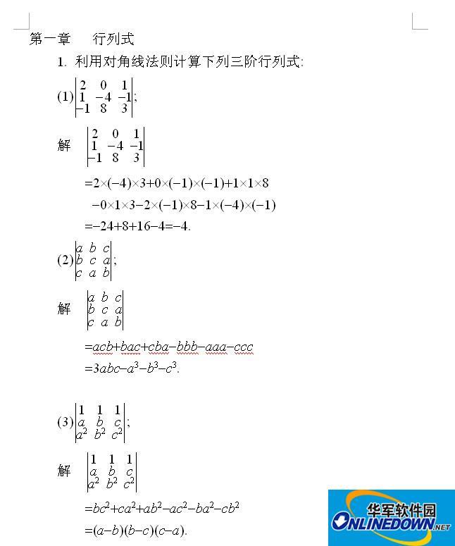 同济大学线性代数第五版答案