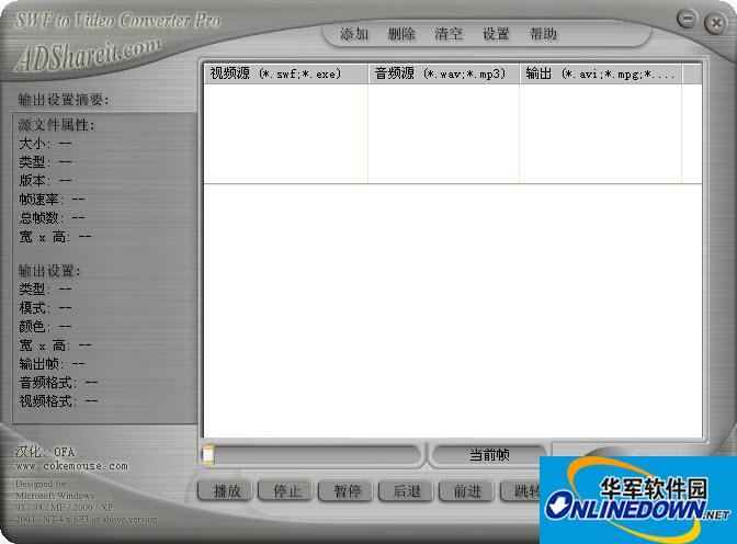 Flash转换王(ADShareit SWF to Video Converter Pro)