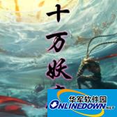 十万妖魔v1.5【隐藏英雄密码】 PC版