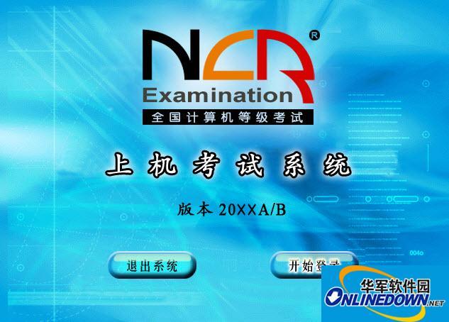 全国等级考试二级C语言上机模拟软件