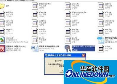 周易起名大师软件v18 0注册机