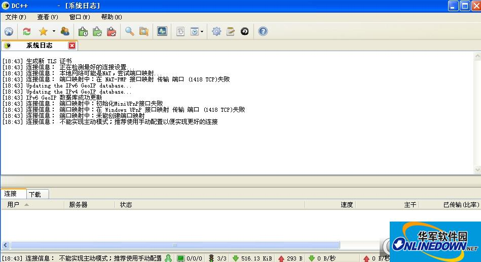 DCPlusPlus开放源码的资源共享客户端