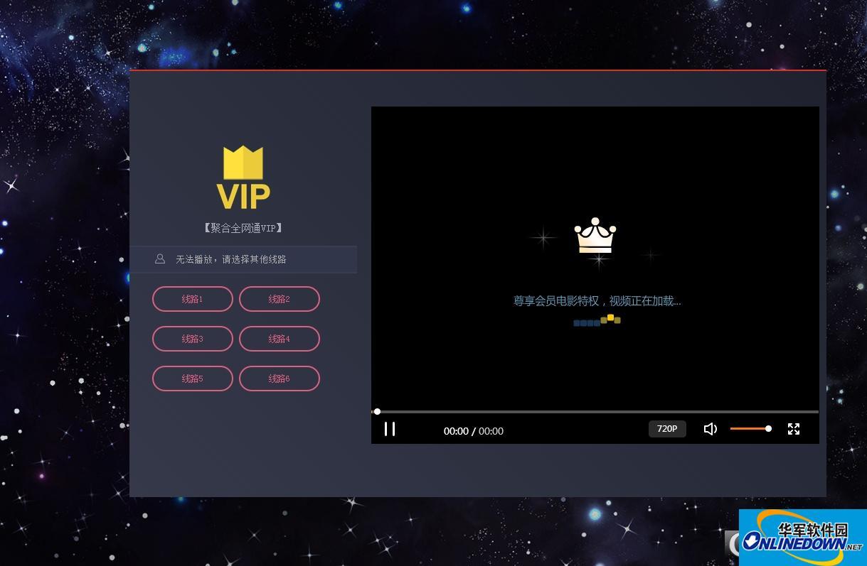 聚合大师全网vip会员获取软件