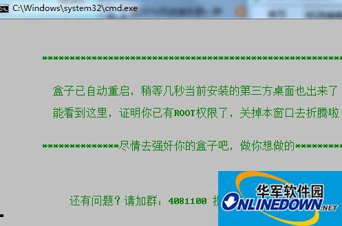 华为悦盒V9-V9U-V9A_V9E通用傻瓜破解包