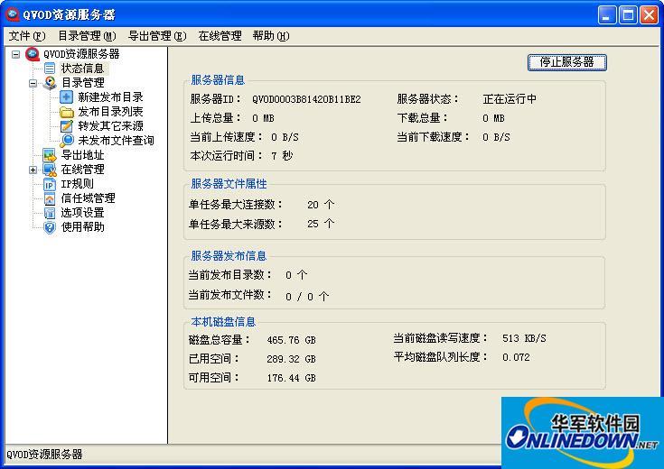 QVOD资源服务器
