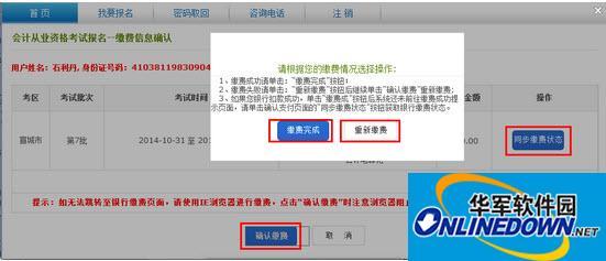 安徽会计从业资格考试系统