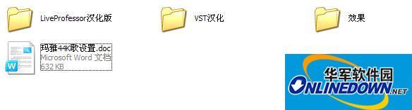 机架+VST插件+效果文件+K歌教程