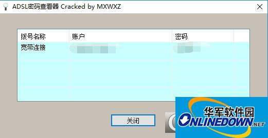 晨风ADSL宽带密码查看器去广告版