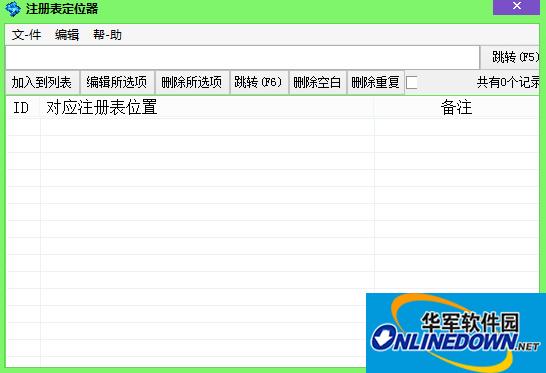 麒麟注册表查询管理工具