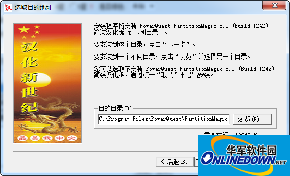 Norton PartitionMagic(PowerQuest)分区魔法师