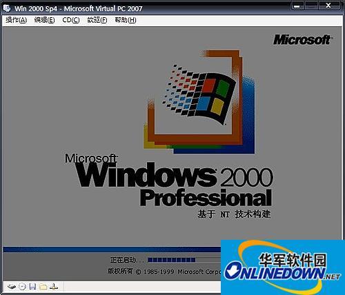 virtual pc 2007 绿色精简版
