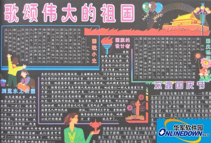 2016国庆节板报素材图片