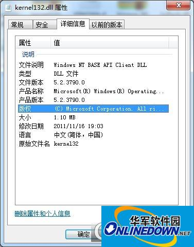 kernel132.dll文件补丁