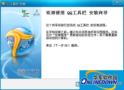 QQ工具栏(QQToolbar)