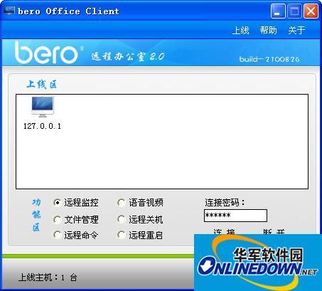 Bero office(远程办公室)